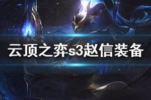 《云顶之弈》s3赵信装备选择推荐 赵信技能效果详解