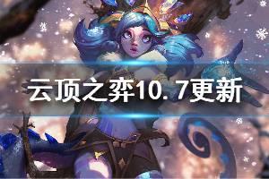 《云顶之弈》10.7更新改动一览 10.7将更新哪些内容