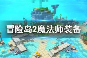 《冒险岛2》魔法师如何选择装备 魔法师装备介绍一览