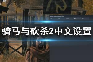 《骑马与砍杀2》怎么设置中文 中文设置方法教学