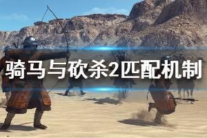 《骑马与砍杀2》匹配机制说明 匹配对战怎么玩