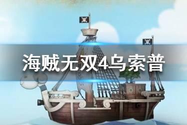 海贼王无双3人物解锁图片