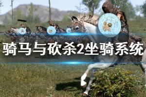 《骑马与砍杀2》坐骑系统介绍 坐骑系统特点有哪些