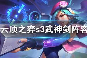 《云顶之弈》s3武神剑阵容怎么玩 s3武神剑阵容玩法一览