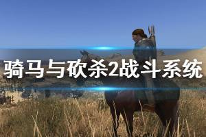 《骑马与砍杀2》战斗系统好玩吗 战斗系统机制一览