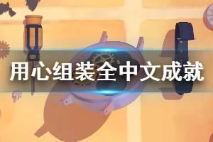 《用心组装》成就如何完成 全中文成就完成方法一览