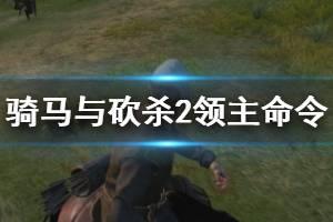 《骑马与砍杀2》领主命令有哪些 领主命令介绍一览