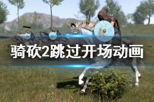 《骑马与砍杀2》怎么跳过开场动画 跳过开场动画方法分享