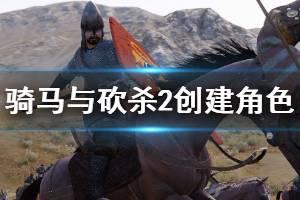《骑马与砍杀2》如何创建矮人角色 创建矮人角色方法一览