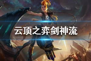 《云顶之弈》s3剑神阵容怎么搭配 剑神流运营技巧分享