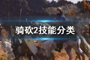 《骑马与砍杀2》全技能效果介绍 技能分类与作用介绍
