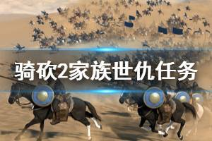 《骑马与砍杀2》家族世仇任务怎么玩 家族世仇任务玩法分享