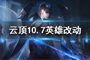 《云顶之弈》10.7哪些英雄有改动 10.7全英雄改动信息一览
