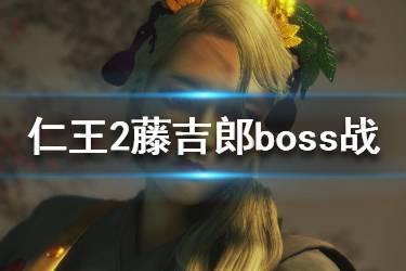 《仁王2》藤吉郎boss战打法攻略 藤吉郎boss战怎么打?
