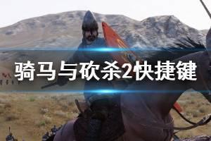 《骑马与砍杀2》快捷键有哪些 快捷键介绍一览
