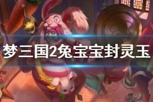 《梦三国2》潘凤兔宝宝封灵玉怎么获得 潘凤兔宝宝封灵玉获得途径介绍