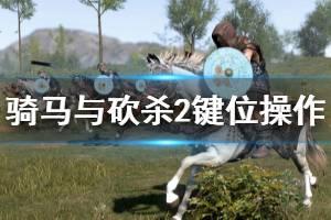 《骑马与砍杀2》键位操作指南 游戏怎么操作?