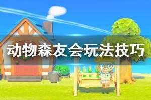 《集合啦动物森友会》玩法技巧分享 游戏小tips一览