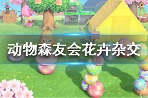 《集合啦动物森友会》花卉怎么杂交 花卉杂交方法介绍