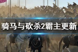 《骑马与砍杀2》3月30日更新了什么 3月30日更新内容一览