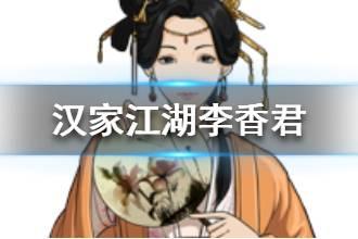 《汉家江湖》李香君怎么样 李香君天赋武学心法一览