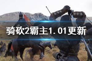 《骑马与砍杀2》1.01更新内容一览 骑砍21.01更新了哪些内容?