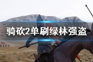 《骑马与砍杀2》绿林强盗如何单刷 单刷绿林强盗方法一览
