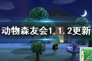 《集合啦动物森友会》1.1.2版本更新了什么 1.1.2版本更新内容介绍