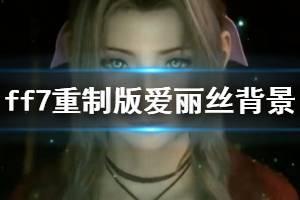 《最终幻想7重制版》爱丽丝怎么样?爱丽丝背景介绍