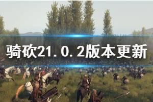 《骑马与砍杀2》1.0.2更新内容介绍 1.0.2更新了什么