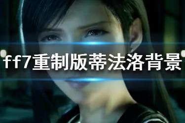 《最终幻想7重制版》蒂法洛克哈特背景介绍 蒂法怎么样?