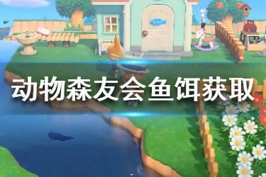 《集合啦动物森友会》鱼饵怎么获得 鱼饵获取方法介绍