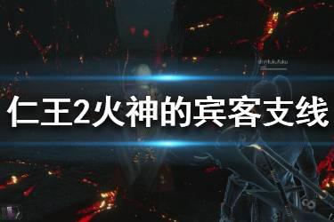 《仁王2》火神的宾客支线任务攻略 火神的宾客支线怎么玩?