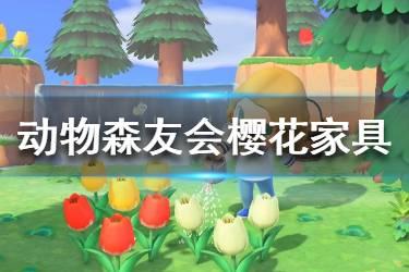 《集合啦动物森友会》樱花家具怎么制作 樱花家具制作方法一览