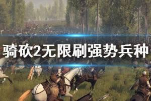 《骑马与砍杀2》如何无限刷强势兵种 无限刷强势兵种方法一览