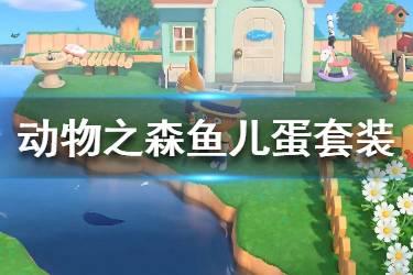《集合啦动物森友会》鱼儿蛋套装怎么获得 鱼儿蛋套装获取方法介绍