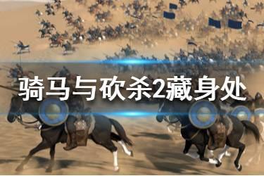 《骑马与砍杀2》藏身处怎么出来?藏身处无伤战术清剿技巧