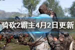 《骑马与砍杀2》4月2日更新了什么 4月2日更新内容总汇一览