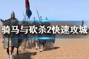 《骑马与砍杀2》怎么玩 骑砍2快速攻城方法推荐