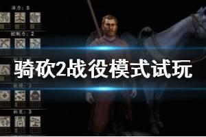 《骑马与砍杀2》战役模式怎么样?战役模式试玩视频