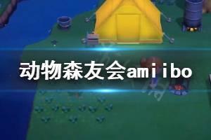 《集合啦动物森友会》amiibo怎么使用 amiibo使用方法介绍