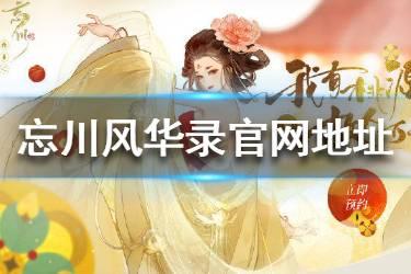 《忘川风华录》手游官网地址 游戏官网地址一览