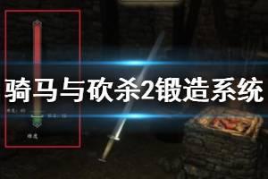 《骑马与砍杀2》锻造系统玩法介绍 怎么锻造武器?