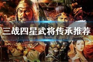 《三国志战略版》四星武将拆解推荐 4星必备传承战法一览