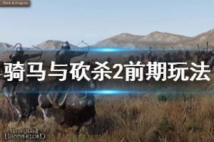 《骑马与砍杀2》前期玩法推荐 新人前期怎么玩