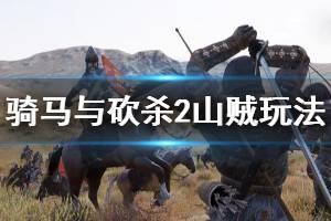 《骑马与砍杀2》山贼玩法分享 怎么利用山贼