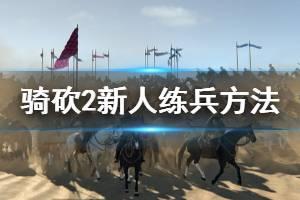 《骑马与砍杀2》新人怎么练兵 新人练兵方法介绍