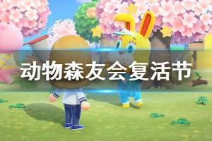 《集合啦动物森友会》复活节活动介绍 复活节活动怎么玩