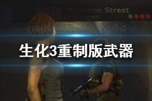 《生化危机3重制版》武器有哪些 全武器获得方法介绍