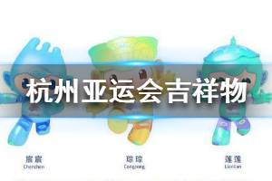 杭州2022年第19届亚运会吉祥物介绍 杭州亚运会吉祥物江南忆
